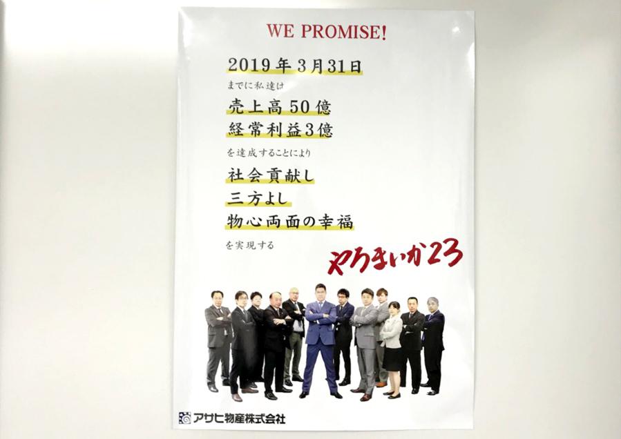 すごい会議のポスター